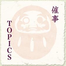催事TOPICS